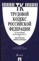 Трудовой кодекс РФ на 25.03.17 с таблицей изменений